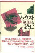 『「ファウスト第1部」を読む』柴田翔