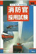 消防官採用試験 ・99年度版