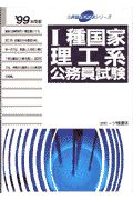 ・種国家理工系公務員試験 ・99年度版