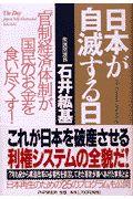 日本が自滅する日