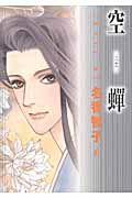 Best of 名香智子