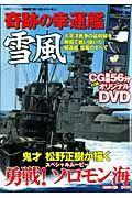 奇跡の幸運艦 雪風 超精密3D CGシリーズ43