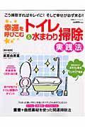 幸運を呼びこむトイレ&水まわり掃除実践法