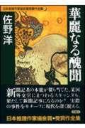 日本推理作家協会賞受賞作全集 華麗なる醜聞