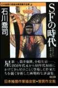 SFの時代 日本推理作家協会賞受賞作全集36