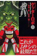 『ゲッターロボ』石川賢