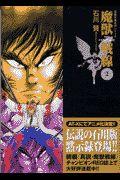 『魔獣戦線 THE COMPLETE』石川賢
