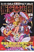 衝撃騎士団 スーパーロボット大戦IMPACTコミック