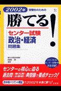 勝てる!センター試験政治・経済問題集 2002年