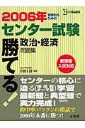 勝てる!センター試験政治・経済問題集 2006