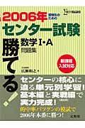 勝てる!センター試験数学1・A問題集 2006