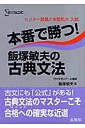 本番で勝つ!飯塚敏夫の古典文法
