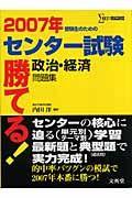 勝てる!センター試験 政治・経済問題集 2007