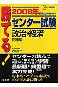 勝てる!センター試験 政治・経済問題集 2008