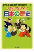 人物で知ろう!日本の歴史