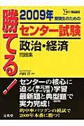 勝てる!センター試験 政治・経済問題集 2009
