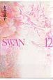 SWAN-白鳥-<愛蔵版> (12)