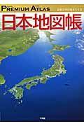 PREMIUM ATLAS 日本地図帳