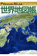 PREMIUM ATLAS 世界地図帳