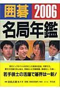 囲碁名局年鑑 2006