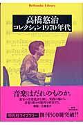 高橋悠治/コレクション1970年代