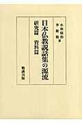 日本仏教説話集の源流
