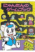 にゃんたんのゲームブック