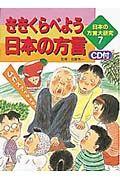 日本の方言大研究 ききくらべよう日本の方言