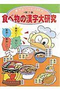 漢字なんでも大研究 食べ物の漢字大研究 第7巻