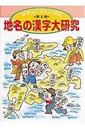 漢字なんでも大研究 地名の漢字大研究 第8巻