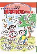 漢字なんでも大研究 クイズでちょうせん!漢字検定 第9巻