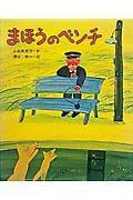 上崎美恵子『まほうのベンチ』