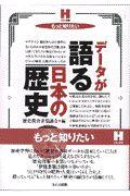 データが語る日本の歴史