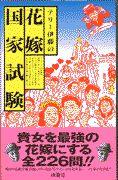 テリー伊藤の花嫁国家試験