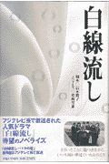 『白線流し』信本敬子