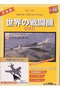 デル・プラドコレクション世界の戦闘機 全国版 ダッソーシュペルエタンダール