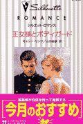 『王女様とボディガード』キャシー・リンツ