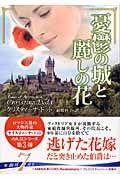 憂鬱の城と麗しの花