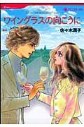 佐々木潤子『ワイングラスの向こうに』