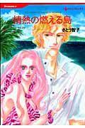 『情熱の燃える島』さとう智子