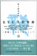 Ryu's倶楽部