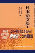 日本語文法大辞典