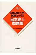 大学入試センター試験完全対策 日本史B問題集 2010