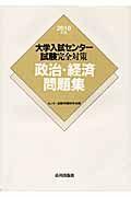 大学入試センター試験完全対策 政治・経済問題集 2010