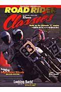 ROAD RIDER Classics 2004 Summe