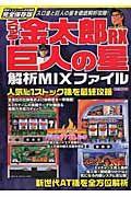 スロッター金太郎RX 巨人の星 解析MIXファイル