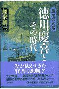 徳川慶喜とその時代