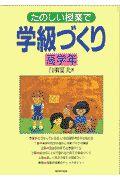 『たのしい授業で学級づくり 高学年』白須富夫