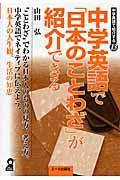 中学英語で「日本のことわざ」が紹介できる 中学英語で紹介する13