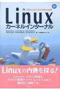 マイケル・ベック『Linuxカーネルインターナル』